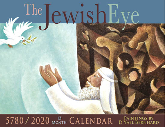 The Jewish Eye 5780 / 2020 Calendar of Art, Calendar - Durga